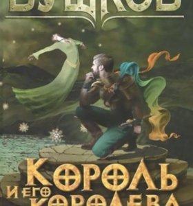 Король и его королева (Александр Бушков)