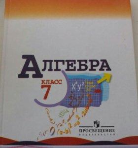Алгебра 7 класс. Новый учебник