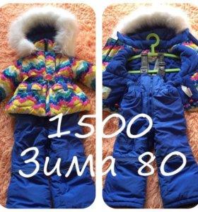 Зима размер 80