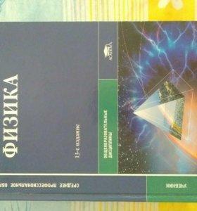 Физика В.Ф.Дмитриева