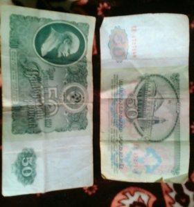 Деньги ссср 1961г