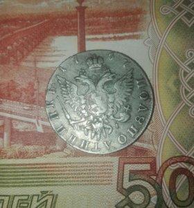 Полуполтинник 1767 года монета