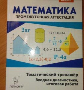 Математика.Тематический тренажёр.