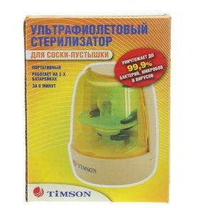 Ультрафиолетовый стерилизатор для соски