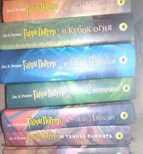 Гарри Поттер сборник
