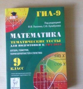 Тесты для подготовки к ОГЭ по математике