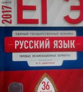 Учебники по подготовке к ЕГЭ