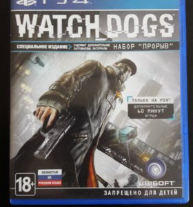 WatchDogs игра на PS4