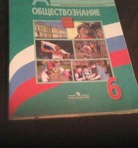 Учебник обществознания 6 класс