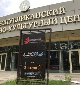 Музей занимательных наук ЭкспериментУм
