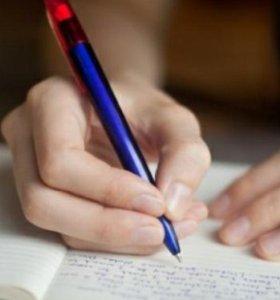 Переписываю тексты, доклады, конспекты