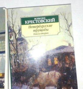 """Книги два тома """"Петербургские трущобы"""""""