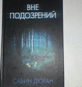 """Книга Сабин Дюран """"Вне подозрений"""". Детектив."""