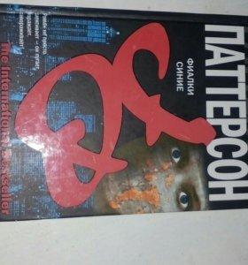 """Книга Джеймса Паттерсона """"Фиалки синие"""". Детектив."""