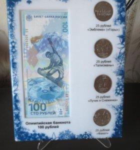 Пластиковый планшет с монетами и банкнотой Сочи