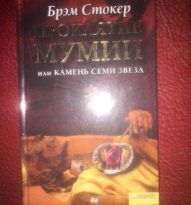 Книга: Брем Стокер