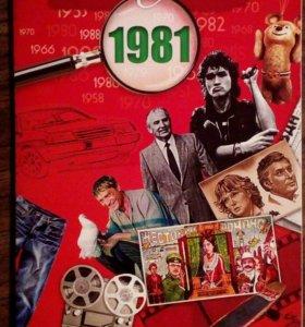 """Видео открытка """"Ты родился!""""1981г."""
