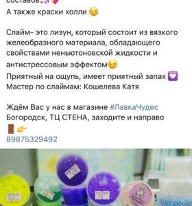 Слаймы для снятия стресса,краски Холли)
