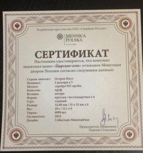 """Памятные монеты """"царское село"""""""