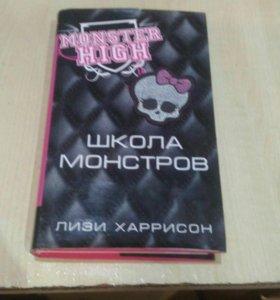 Книга Монстер хай