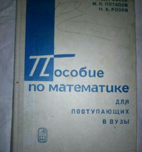 Пособие по математике