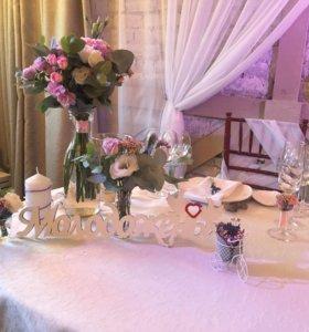 Свадебное оформление, свадебная флористика