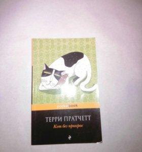 """Книга Терри Пратчета """"Кот без прикрас"""""""