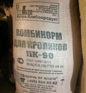 Комбикорм для кроликов 40 кг