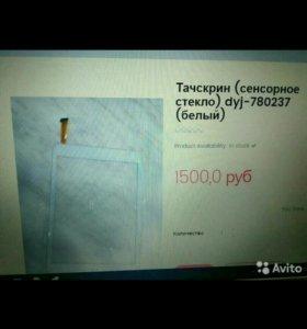 Тачскрин dyj-780237