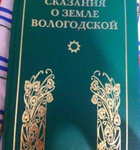 Сказания о земле вологодской