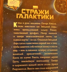 """Книга """"Стражи Галактики"""""""