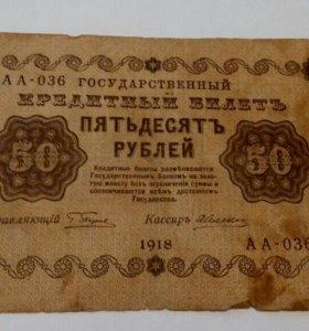 50 рублей 1918 года