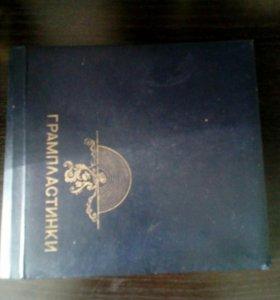Альбом для Грампластинок