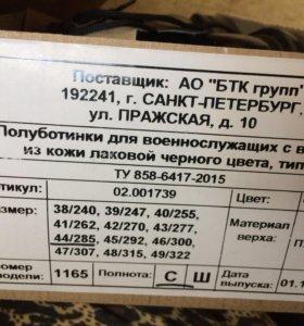 Полуботинки для военнослужащих 44 размер