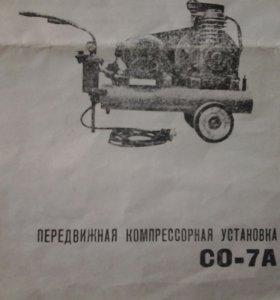 Компресор советский СО-7А