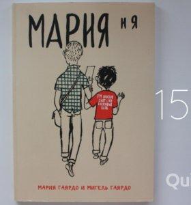 Книга-комикс Мария и я. Гаярдо