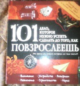 Книга подарок для подростка