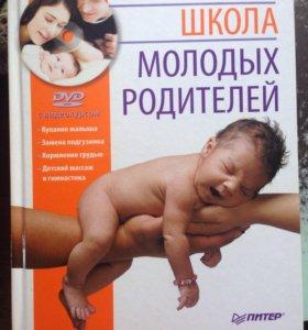 """Книга """"Школа молодых родителей"""""""