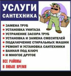 Услуги сантехника мантажника