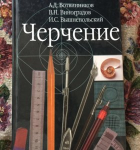 Продам учебник по черчению