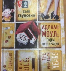Книга, Сью Таунсенд, Годы прострации Адриан Моул