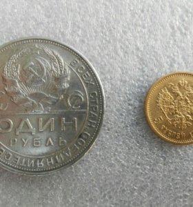 5 рублей 1899 г (золото) 1 рубль 1924 г (серебро
