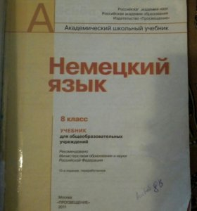 Учебник. Немецкий язык 8 класс