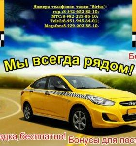 Такси сириус