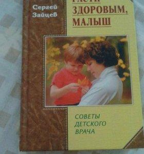 О здоровье детей