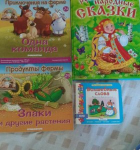 Детские книги,журналы