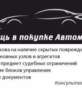 Помощь в поиске б/у Автомобилей