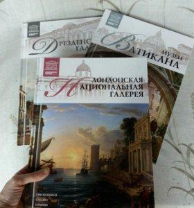Великие Музеи Мира цена за все 3 книги