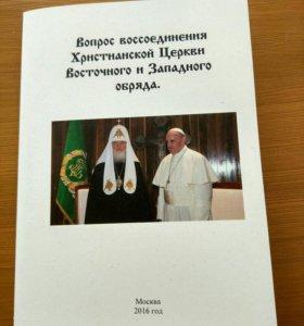 Вопрос воссоединения Христианской Церкви