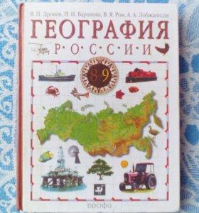 Учебник география